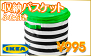 IKEA(イケア)FLYTTBAR バスケットふた付きグリーン″ width=