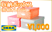 IKEA(イケア)TJENIS収納ボックス(豹柄オレンジ)