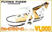 【タイガーコペンハーゲンの人気ペンケース♪】 Flying Tiger Copenhagen(フライング タイガーコペンハーゲン ) ペンケース(シューズ)