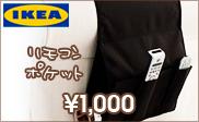 IKEA(イケア) STENKLOVER 掛け布団カバー&枕カバー