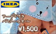 IKEA(イケア) BADETベビータオルフード付″ width=