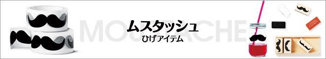 ひげモチーフ(ムスタッシュ)