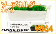 Flying Tiger Copenhagen(フライング タイガーコペンハーゲン )せっけん置き ソープホルダー