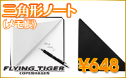 Flying Tiger Copenhagen(フライング タイガーコペンハーゲン )三角形ノート(メモ帳)