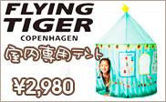 Flying Tiger Copenhagen(フライング タイガーコペンハーゲン ) 室内専用テント アイスクリーム プレイテント