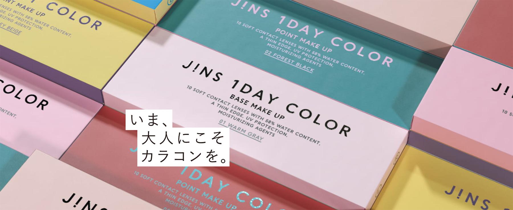 JINS 1dayカラーコンタクト