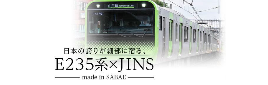 E235×JINS