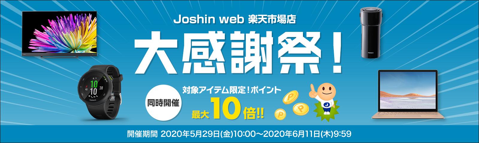 Web ジョーシン
