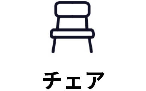 チェア/ソファ