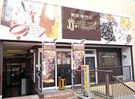 JJコレクション光明池店