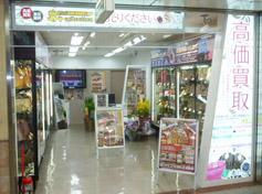 JJコレクション西梅田店