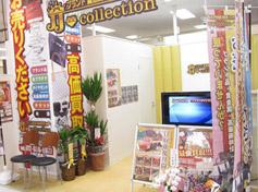 JJコレクション東大阪店