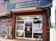 JJコレクション和泉府中店