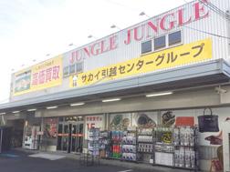 ジャングルジャングルサカイ石津店