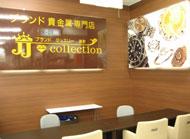 JJコレクション岩出店