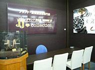 JJコレクション和歌山延時店