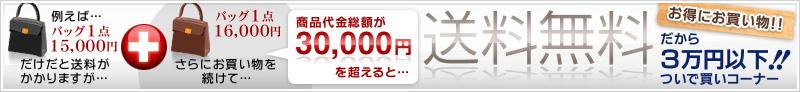 30,000円以上のお買い上げで送料無料