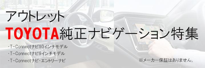 トヨタ純正