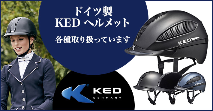 KEDヘルメット