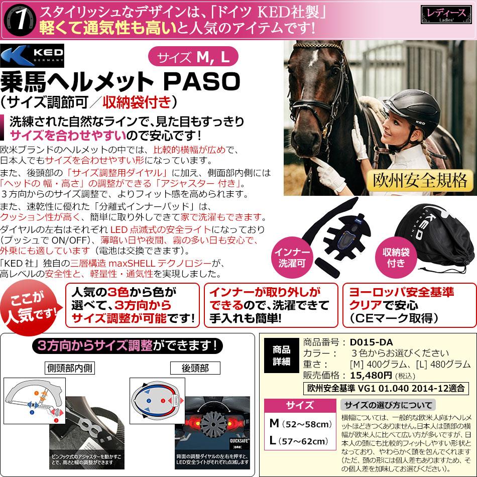 KED 乗馬用ヘルメット PASO