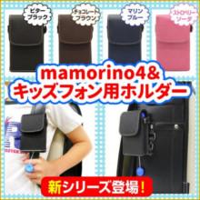 mamorino/キッズフォンケース