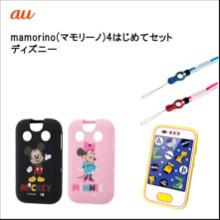 au mamorino4用ディズニーシリコンケースはじめてセット