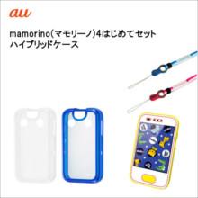 >au mamorino4用ハイブリットケースはじめてセット