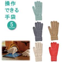 スマホ手袋 smart touch