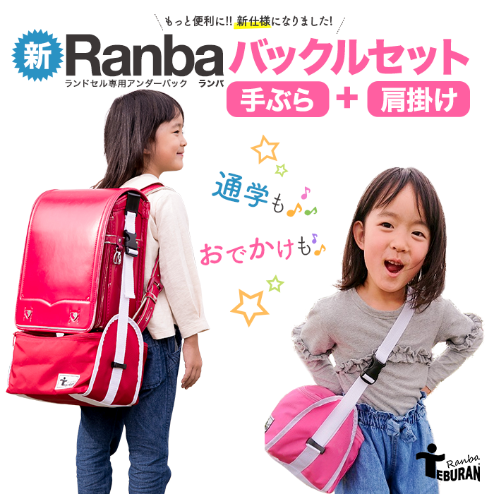 ランドセル専用アンダーバック「Ranba(ランバ)」バックルセット