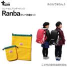 ランドセル専用アンダーバックRanba(ランバ)巾着セット