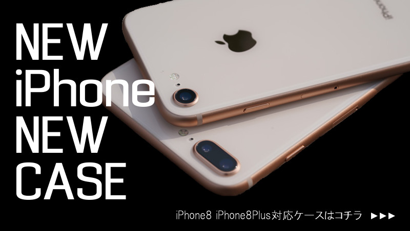 iPhone8/iPhone8Plus対応ケース