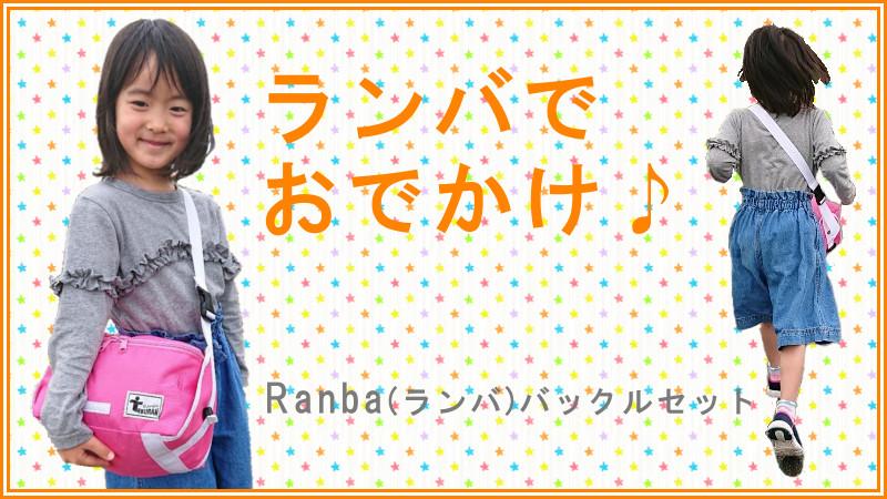 Ranbaバックルセット