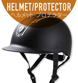 ヘルメット プロテクター