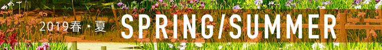 2018春夏 SpringSummer