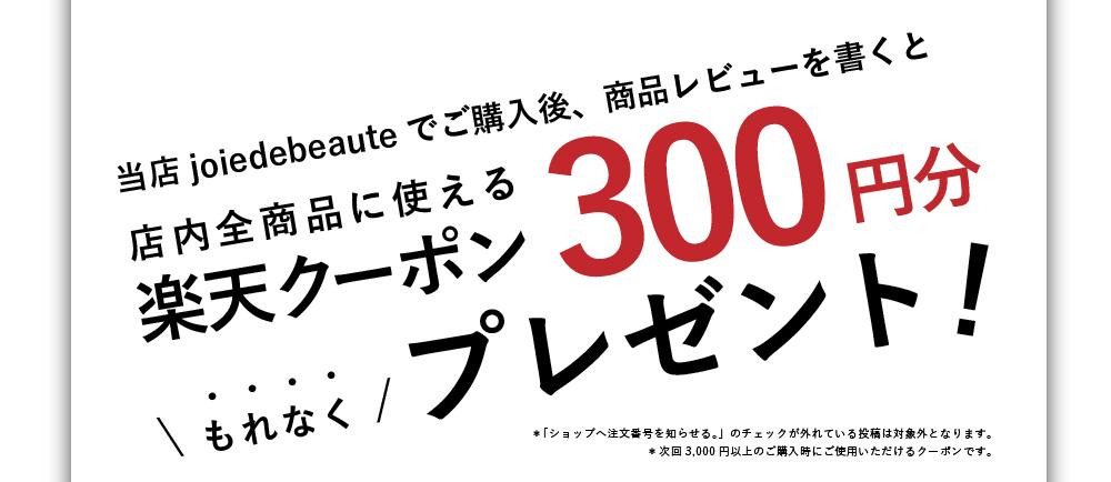 商品レビューを投稿で、もれなく300円分のクーポンGET