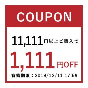 【店内全商品対象】2018年12月4日20:00〜2018年12月11日17:59まで。11,111円以上ご購入で使える1,111円OFFクーポンです。