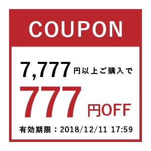 【店内全商品対象】2018年12月4日20:00〜2018年12月11日17:59まで。7,777円以上ご購入で使える777円OFFクーポンです。