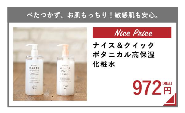 ナイス&クイック ボタニカル高保湿 化粧水