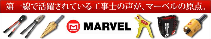 MARVEL・マーベル