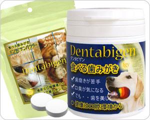 歯周病対策に!デンタビゲン☆デンタルケアサプリメント