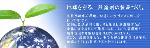 溶剤を使わないことで良好な作業環境を築き、地球環境に配慮した水性による加工を行っています