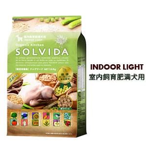 [ソルビダ/SOLVIDA]インドアライト(室内飼育肥満犬用)