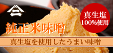 真生塩使用純正味噌