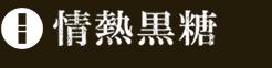 沖縄の黒糖専門店情熱黒糖