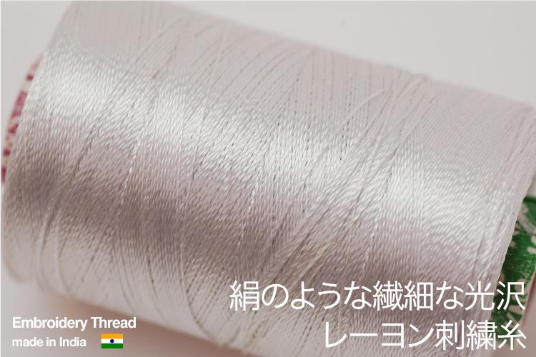 RayonThreads(レーヨン刺繍糸)