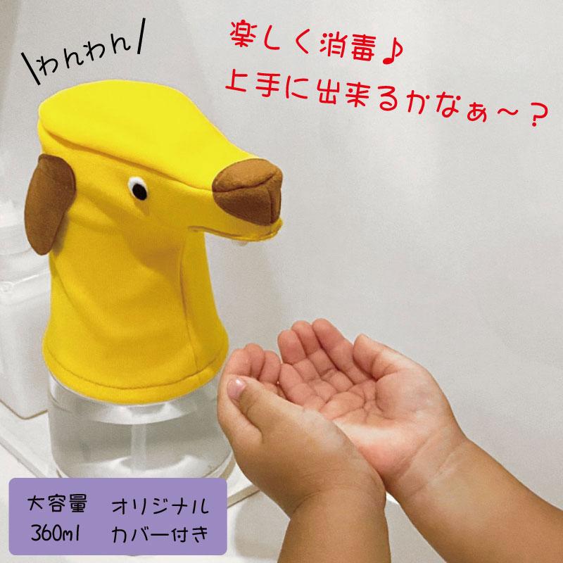 犬 恐竜 自動 赤外線 オートセンサー ディスペンサー アルコール 被り物 着せ替え 保育園 幼稚園