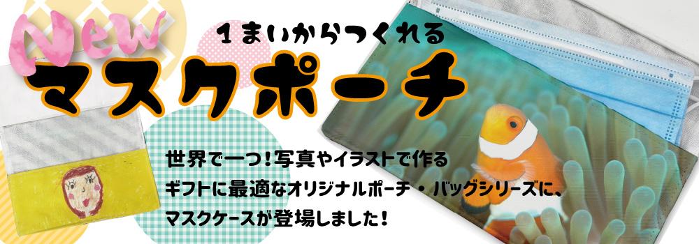 オリジナルマスクポーチ 日本製 世界で1つ マスクケース