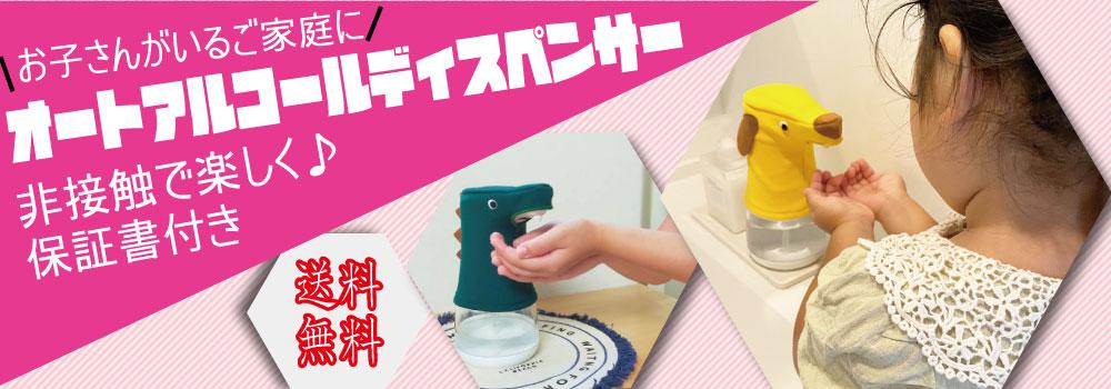 コロナ対策 自動でシュ オートセンサー グッズ アルコール 消毒 ディスペンサー 自動 日本製 中国製