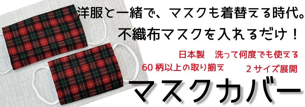 マスクカバー 洗える 日本製