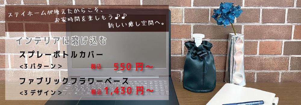 日本製 インテリア 花瓶 スプレーカバー